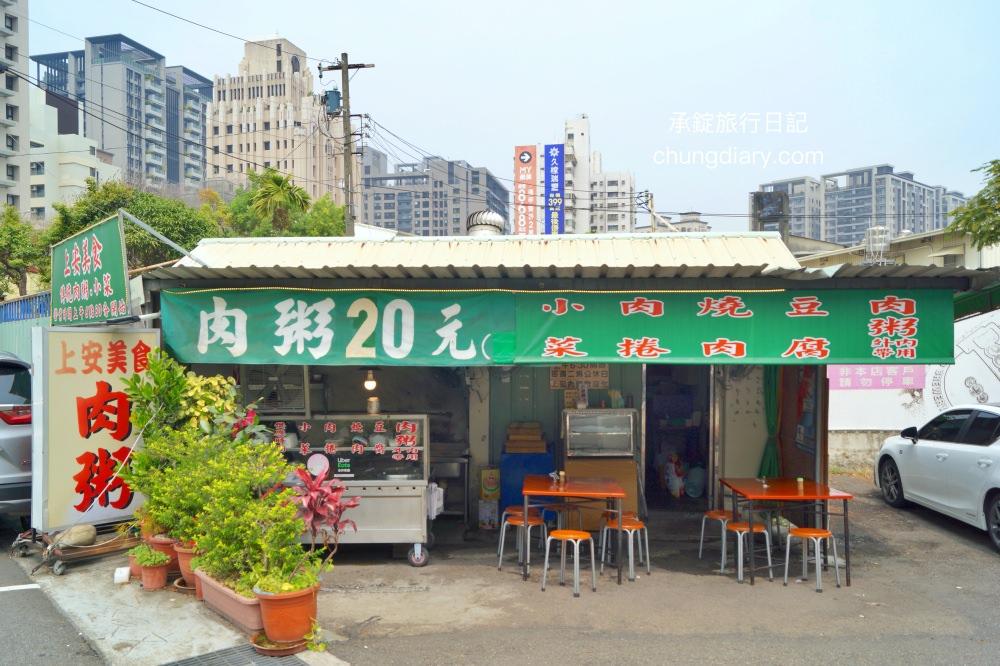 上安美食傳統肉粥店面-台中肉粥推薦