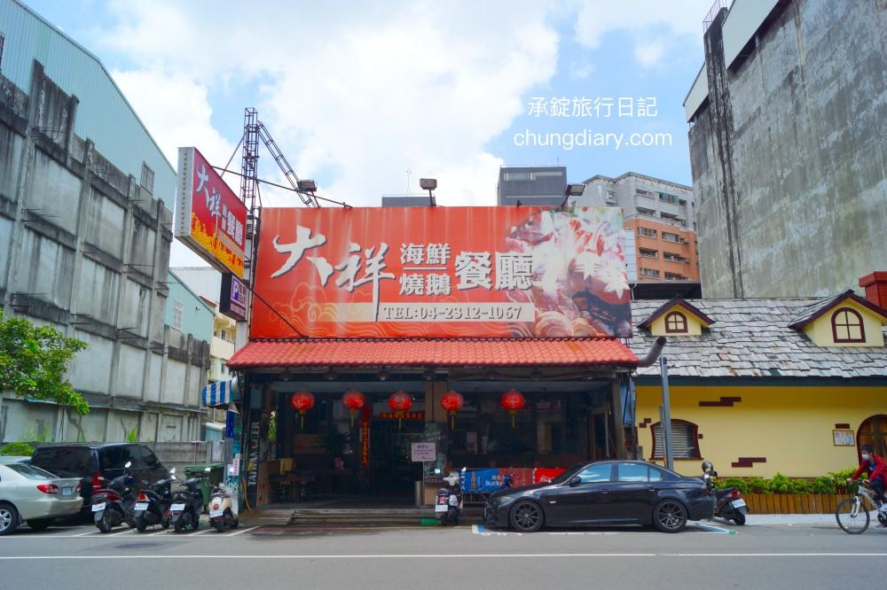台中大祥海鮮燒鵝餐廳|2020最新菜單Menu價目表