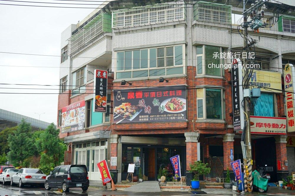 台中泉香平價日式料理/泉香和風食堂|2020最新菜單Menu價目表