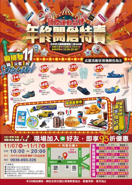 2019-11月中倉特賣DM(01).jpg